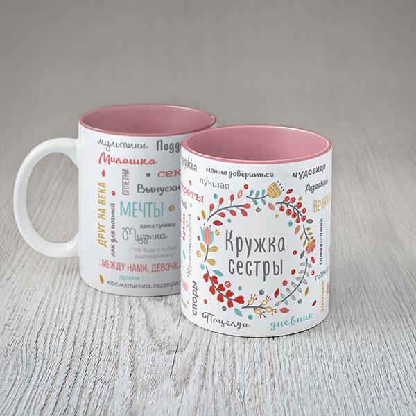 Balta māsas krūze ar krāsainiem tekstiem krievu valodā
