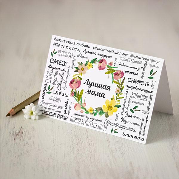 Atverama kartīte ar tekstu krieviski: Labākā mamma