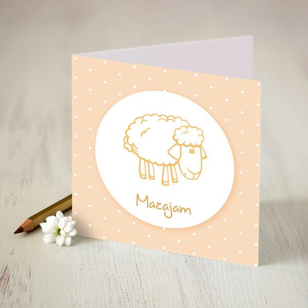 Atverama kartīte bēšā krāsā ar baltu apdruku ar aitu