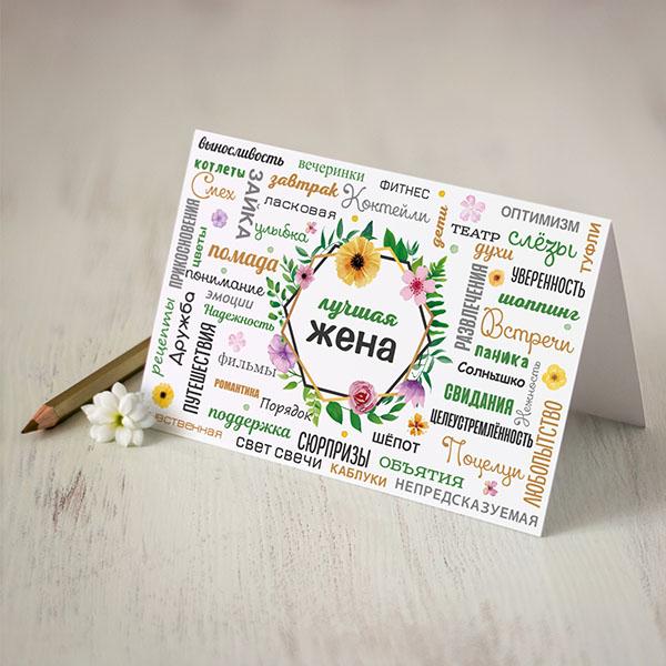 Atverama kartīte ar tekstu krieviski: Labākā sieva