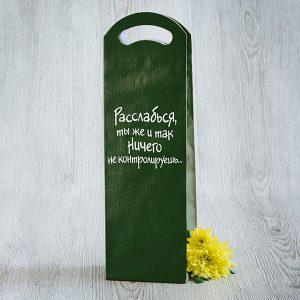 """Dāvanu maisiņš ar tekstu krievu valodā: """"Atslābsti, tu tāpat neko nekontrolē"""""""